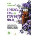 Лечебната сила на етеричните масла