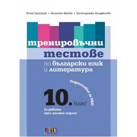 Тренировъчни тестове по български език и литература. Подготовка за НВО в 10. клас