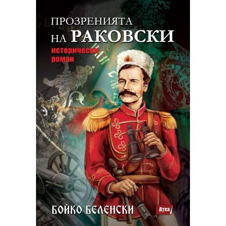 ПРОЗРЕНИЯТА НА РАКОВСКИ - Предстоящо издание