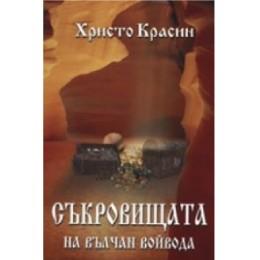 Съкровищата на Вълчан Войвода. Кн.1
