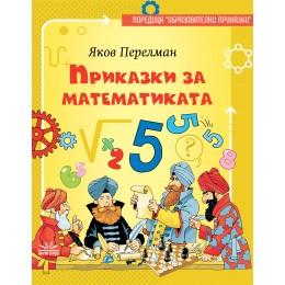 Приказки за математиката