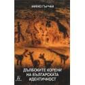 Дълбоките корени на българската идентичност