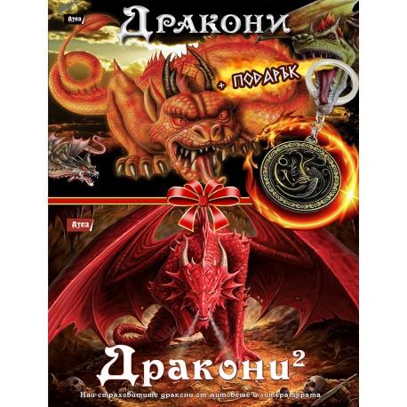 Енциклопедия ДРАКОНИ 2 тома + подарък