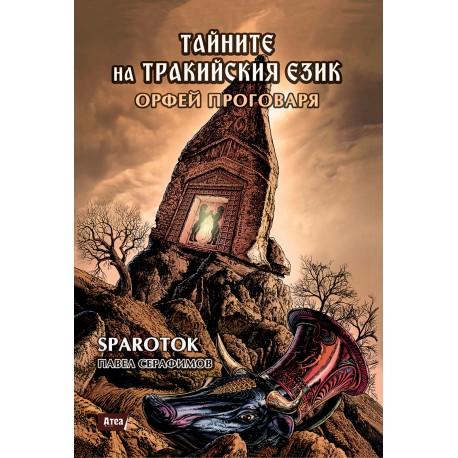 Тайните на тракийския език: Орфей проговаря