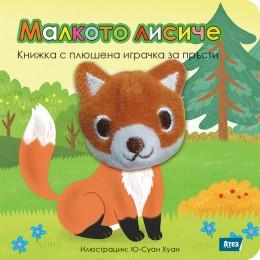 Малкото лисиче: Книжка с плюшена играчка за пръсти