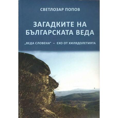 Загадките на Българската Веда