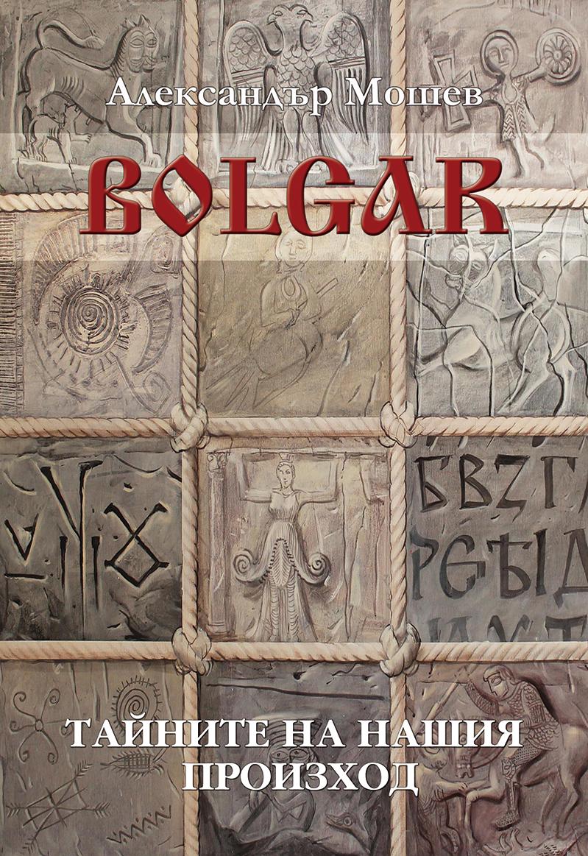 http://ateabooks.com/world-history-series/4162-bolgar-tajnite-na-nashia-proizhod.html