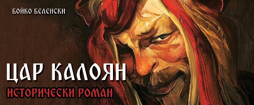 ЦАР КАЛОЯН ИСТОРИЧЕСКИ РОМАН